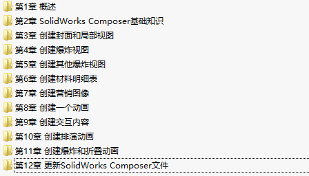 SolidWorks Composer视频详解教程